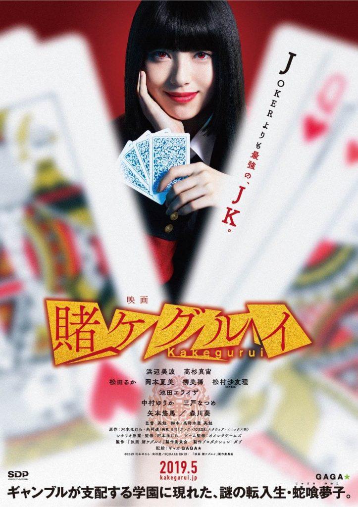 Poster filem Kakegurui